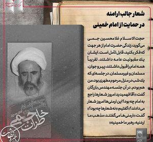 شعار جالب ارامنه در حمایت از امام خمینی
