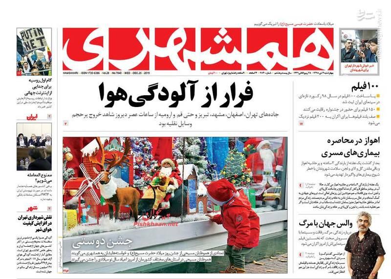 همشهری: فرار از آلودگی هوا