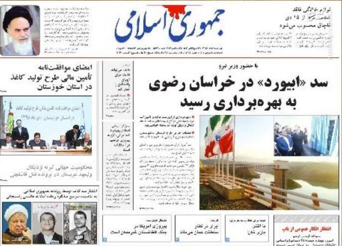 جمهوری اسلامی: سد «ابیورد» در خراسان رضوی به بهره برداری رسید