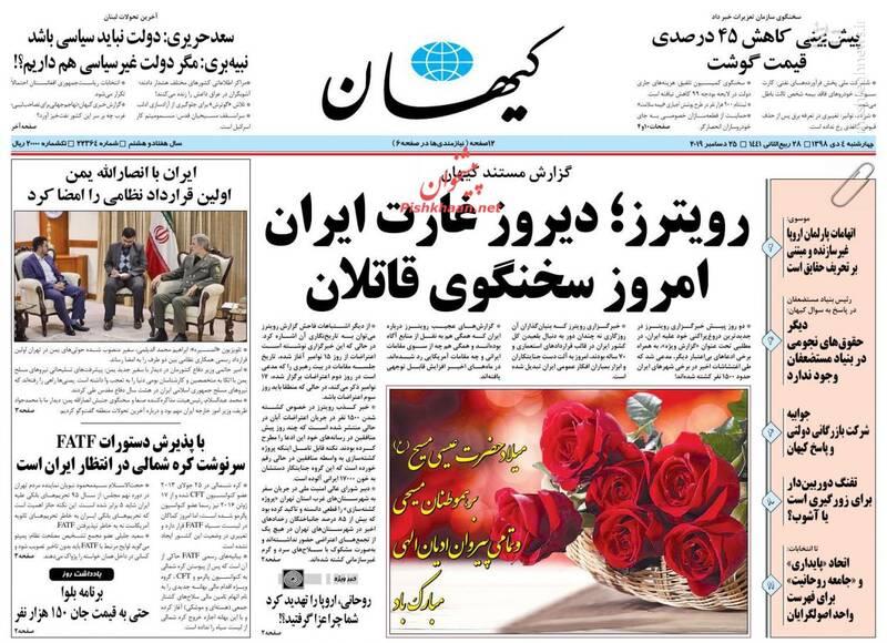 کیهان: رویترز؛ دیروز غارت ایران، امروز سخنگوی قاتلان