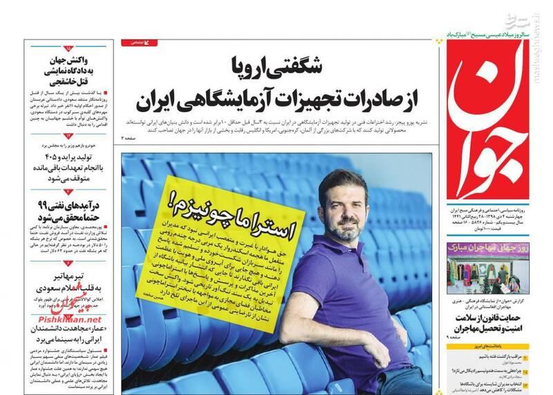 جوان: شگفتی اروپا از صادرات تجهیزات آزمایشگاهی ایران