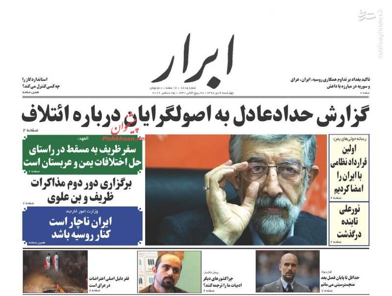ابرار: گزارش حداد عادل به اصولگرایان درباره ائتلاف