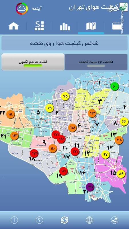 وضعیت فعلی هوای تهران- ساعت 10 صبح