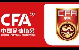 فدراسیون فوتبال چین سقف مبلغ قرارداد مشخص کرد