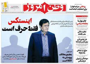 صفحه نخست روزنامههای پنجشنبه ۵ دی