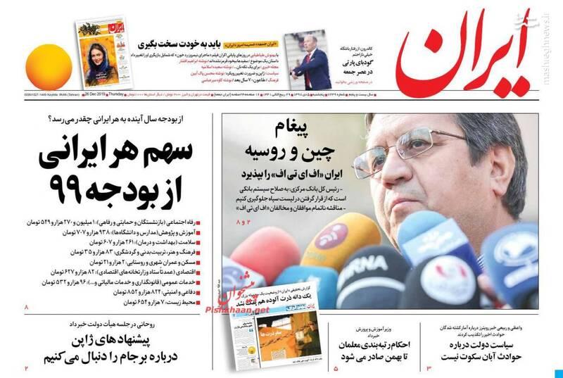 ایران: سهم هر ایرانی از بودجه ۹۹