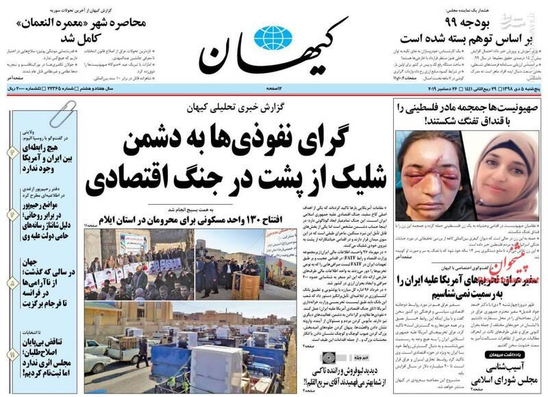کیهان: گرای نفوذیها به دشمن شلیک از پشت در جنگ اقتصادی