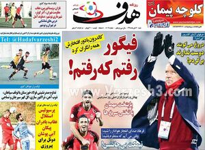 عکس/ تیتر روزنامه های ورزشی شنبه ۷ دی