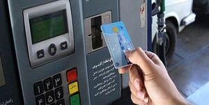 امکان سوختگیری با قیمت آزاد با کارت سوخت شخصی