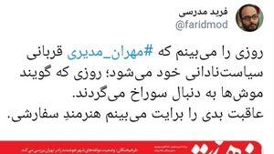 عملی شدن تهدید مهران مدیری و پیام مهم به سلبریتیها! +عکس