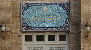 وزارت امور خارجه جمهوری اسلامی ایران