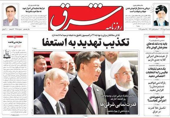 شرق: تکذیب تهدید به استعفا