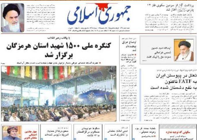 جمهوری اسلامی: کنگره ملی ۱۵۰۰ شهید استان هرمزگان برگزار شد