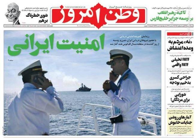 وطن امروز: امنیت ایرانی