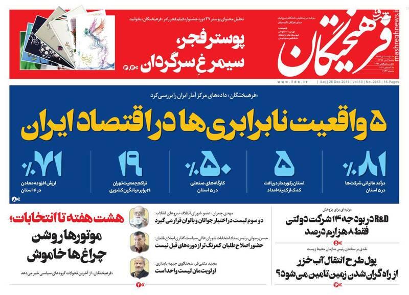 فرهیختگان: ۵ واقعیت نابرابری ها در اقتصاد ایران
