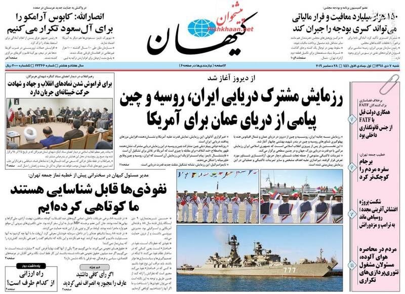 کیهان: رزمایش مشترک دریایی ایران؛ روسیه و چین پیامی از دریای عمان برای آمریکا