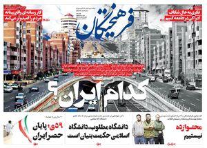 عکس/ صفحه نخست روزنامههای دوشنبه ۹ دی