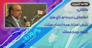 فیلم/ واکنش عجیب طالقانی به استعفای تاج