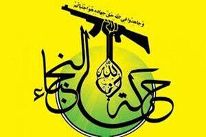 واکنش جنبش نجباء به حمله آمریکا علیه مواضع حشد شعبی
