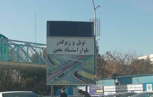 روزشمار پروژه روبه اتمام شهرداری از کار افتاد! +عکس