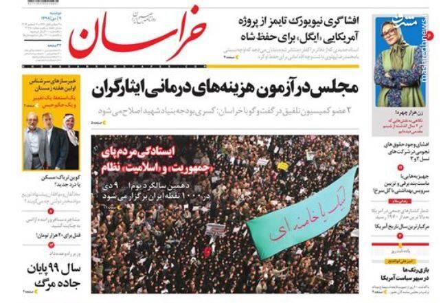 خراسان: مجلس در آزمون هزینههای درمانی ایثارگران