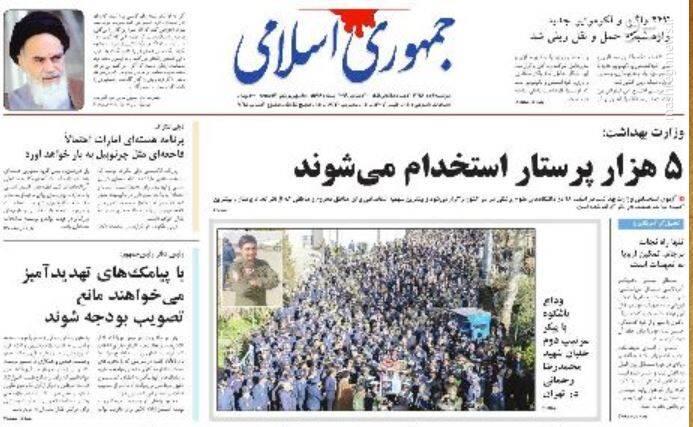 جمهوری اسلامی: ۵ هزار پرستار استخدام میشوند
