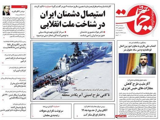 حمایت: استیصال دشمنان ایران در شناخت ملت انقلابی