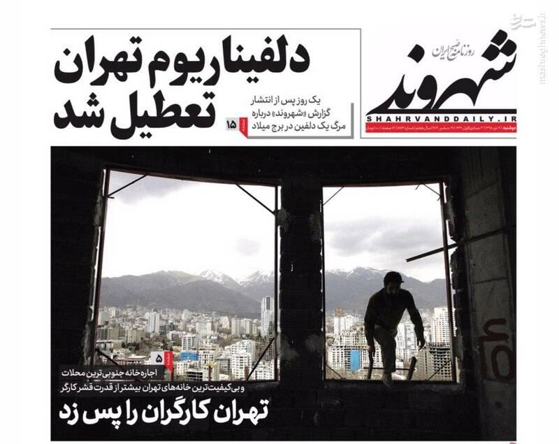 شهروند: دلفیناریوم تهران تعطیل شد