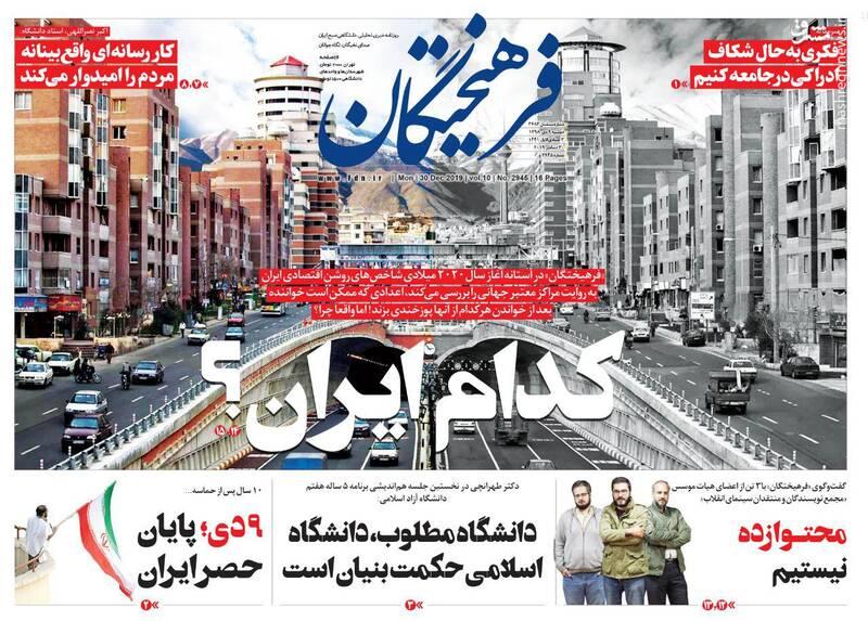 فرهیختگان: کدام ایران؟