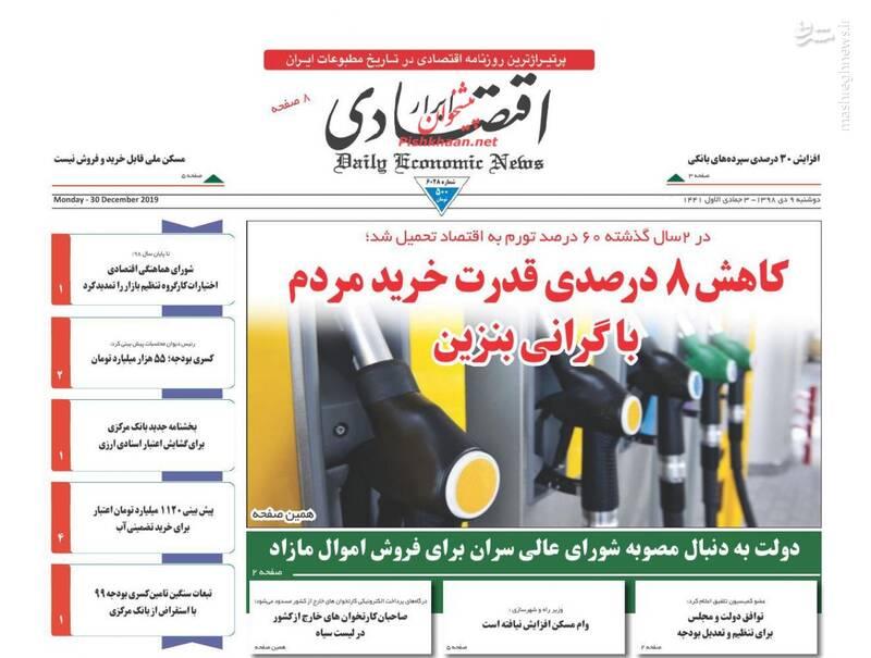 ابرار اقتصادی: کاهش ۸ درصدی قدرت خرید مردم با گرانی بنزین
