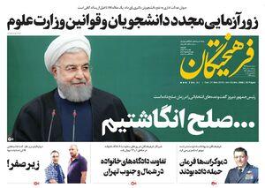 صفحه نخست روزنامههای سهشنبه ۱۰ دی