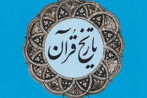 کتاب تاریخ قرآن - امیرکبیر - کراپشده