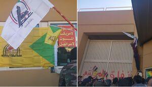 عکس/ نصب پرچم حشدالشعبی ورودی سفارت آمریکا