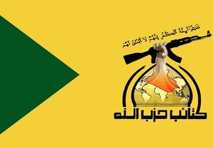 حزب الله عراق نمایه