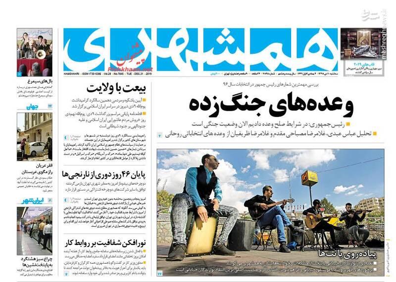 همشهری: وعدههای جنگ زده