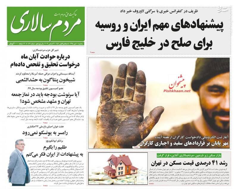 مردم سالاری: پیشنهادهای مهم ایران و روسیه