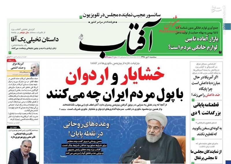 آفتاب: خشایار و اردوان با پول مردم ایران چه میکنند