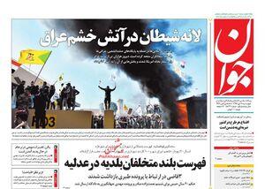 صفحه نخست روزنامههای چهارشنبه ۱۱ دی
