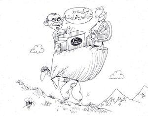 کاریکاتور/ پولبرها روی دوش کولبرها!