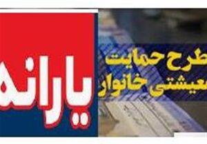 """تهدید معترضان """"حمایت معیشتی"""" از سوی دولت: حق با ما باشد یارانهتان قطع میشود+ سند"""