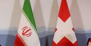 سوییس و ایران