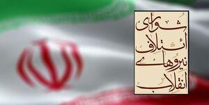 زمان اعلام کاندیداهای نهایی شورای ائتلاف در استانها