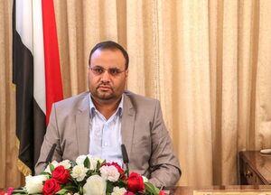 رونمایی یمن از سند چشمانداز ملی ۲۰۲۰