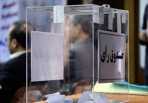مجمع انتخاباتی