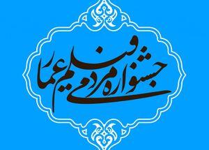 دهمین جشنواره فیلم عمار افتتاح شد