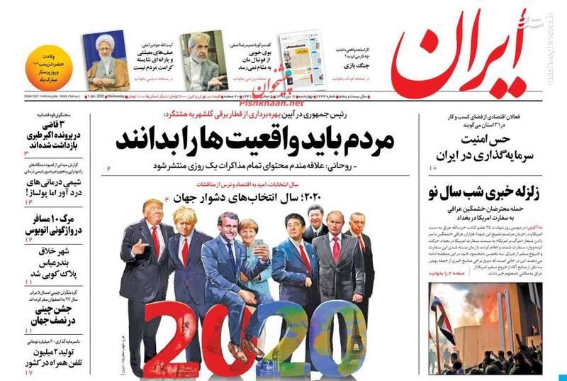 ایران: مردم باید واقعیتها را بدانند
