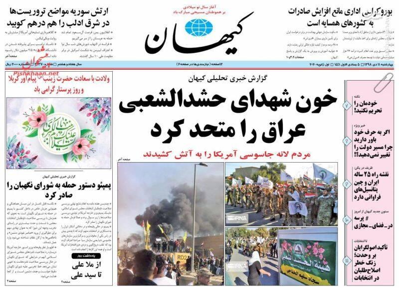 کیهان: خون شهدای حشدالشعبی عراق را متحد کرد