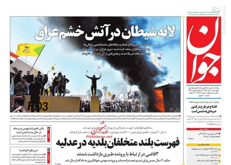 جوان: لانه شیطان در آتش خشم عراق