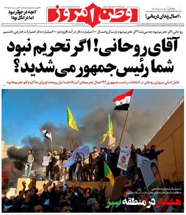 وطن امروز: آقای روحانی! اگر تحریم نبود شما رئیس جمهور میشدید؟