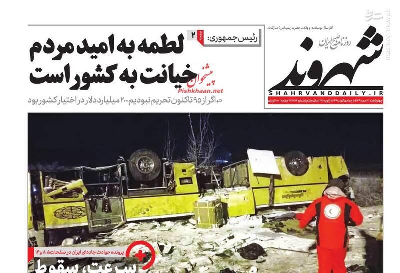 شهروند: لطمه به امید مردم خیانت به کشور است